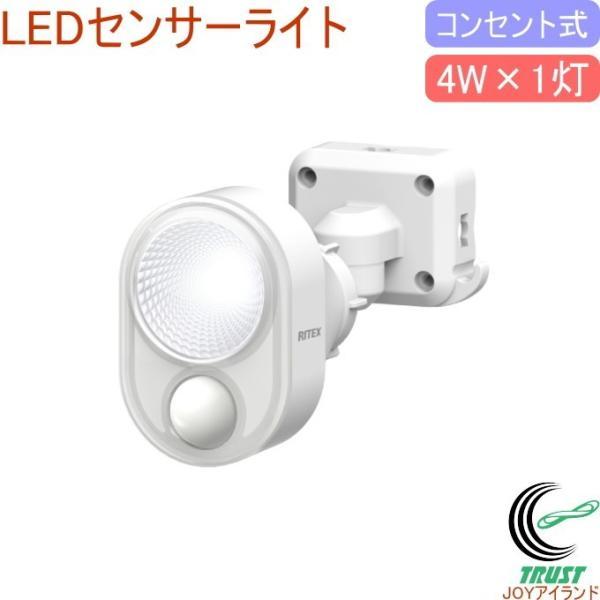 4W×1灯 LEDセンサーライト (LED-AC103) 送料無料 屋内 屋外 コンセント式 照明 防災 防犯 停電 災害 シンプル