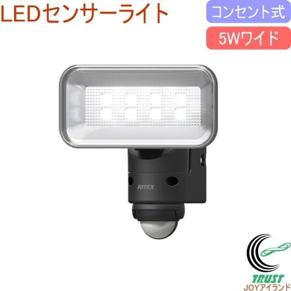 5Wワイド LEDセンサーライト (LED-AC105) 送料無料 屋内 屋外 コンセント式 照明 防災 防犯 停電 災害 シンプル ワイド