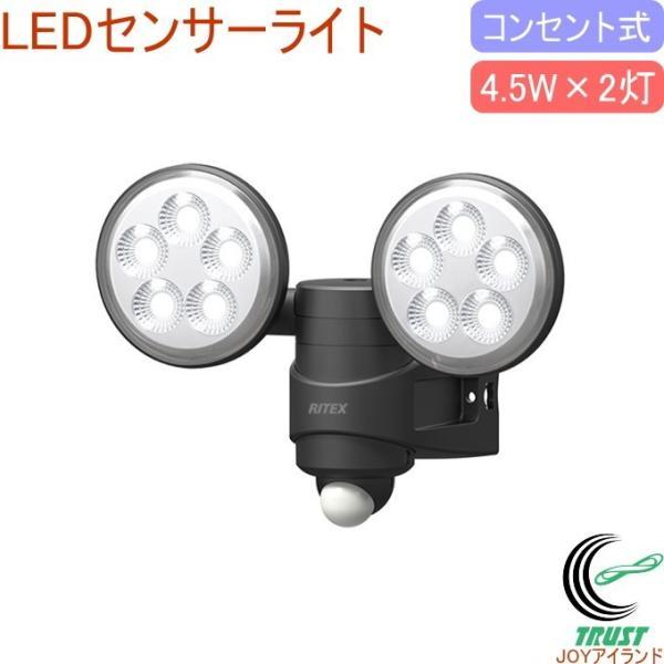 4.5W×2灯 LEDセンサーライト (LED-AC208) 送料無料 屋内 屋外 コンセント式 照明 防災 防犯 停電 災害 シンプル