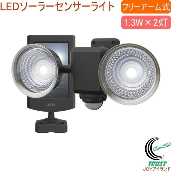 1.3W×2灯 フリーアーム式 LEDソーラーセンサーライト (S-25L) 送料無料 ソーラー式 屋内 屋外 照明 防犯グッズ 防犯 停電 災害