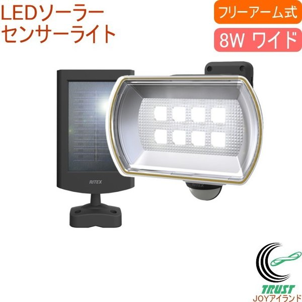 8Wワイド フリーアーム式 LEDソーラーセンサーライト (S-80L) 送料無料 ソーラー式 屋内 屋外 ワイド照射 照明 防犯グッズ 防犯 停電 災害