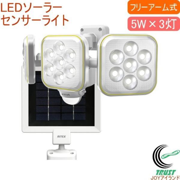 5W×3灯 フリーアーム式 LEDソーラーセンサーライト (S-90L) 送料無料 ソーラー式 屋内 屋外 大光量ソーラー 照明 防犯グッズ 停電 災害
