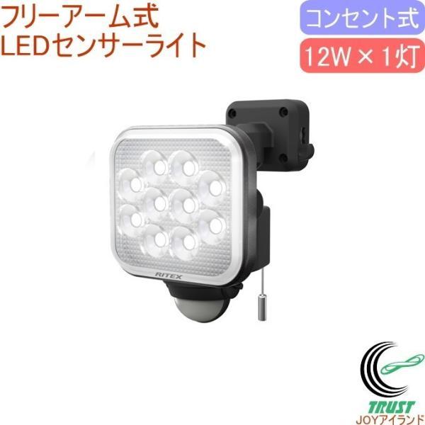 12W×1灯 フリーアーム式 LEDセンサーライト (LED-AC1012) 送料無料 屋内 屋外 コンセント式 照明 防災 防犯 停電 災害