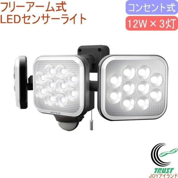 12W×3灯 フリーアーム式 LEDセンサーライト (LED-AC3036) 送料無料 屋内 屋外 コンセント式 照明 防災 防犯 停電 災害