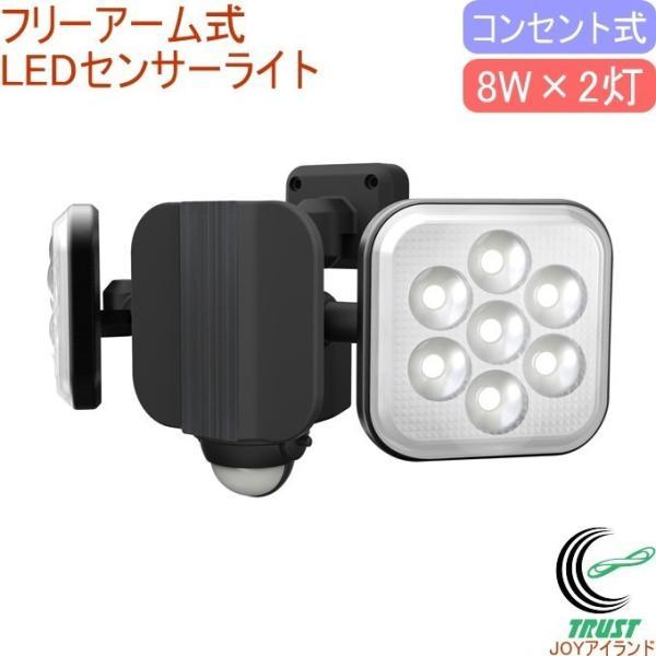 8W×2灯 フリーアーム式 LEDセンサーライト (LED-AC2016) 送料無料 屋内 屋外 コンセント式 照明 防災 防犯 停電 災害