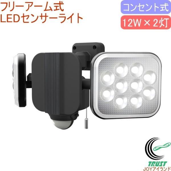 12W×2灯 フリーアーム式 LEDセンサーライト (LED-AC2024) 送料無料 屋内 屋外 コンセント式 照明 防災 防犯 停電 災害