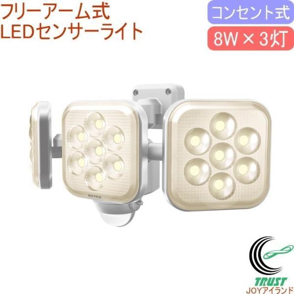 8W×3灯 フリーアーム式 LEDセンサーライト 電球色 (LED-AC3025) 送料無料 屋内 屋外 コンセント式 照明 防災 防犯 停電 災害