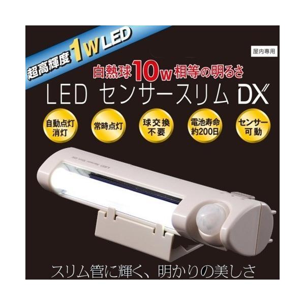 LEDセンサースリムDX (ASL-050) 送料無料 屋内用 電池 ハンディライト 照明 防災用品 防災 停電 災害 防犯