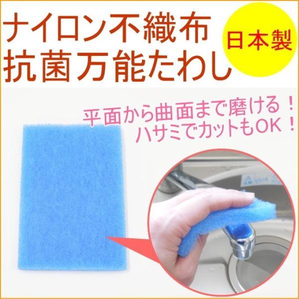 ナイロン製 抗菌万能たわし ネコポスOK 日本製 タワシ スポンジ 汚れ落とし 蛇口 浴槽 キッチン