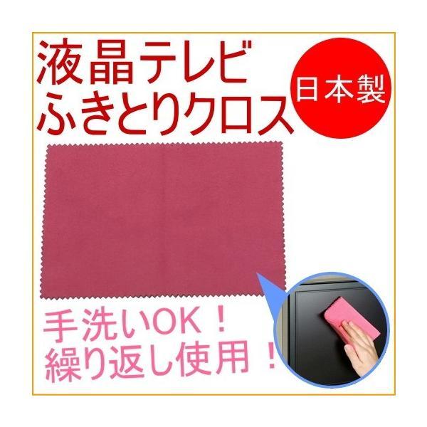 液晶テレビクロス OS-7539 ネコポスOK 日本製 テレビ パソコン ディスプレー 携帯 眼鏡 汚れ落とし