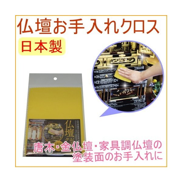 仏壇お手入れクロス 1枚入り OS-7546 日本製 ホコリ ほこり 汚れ 指紋 お手入れ