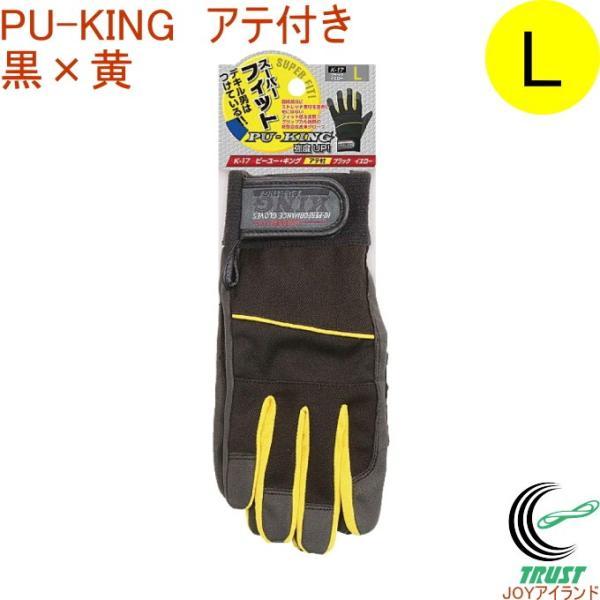 PU-KING 黒×黄 Lサイズ K-17 ネコポスOK 手袋 手ぶくろ 作業用手袋 運送 荷造り 出荷作業 内装業 土木建築作業 配管工事 日用大工
