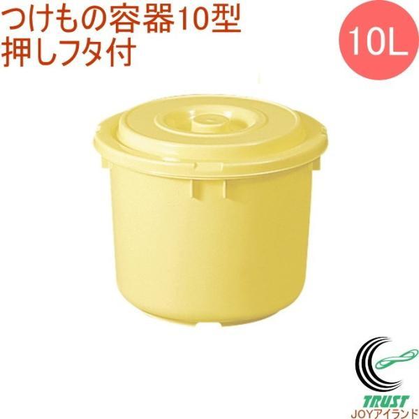 つけもの容器 10型 押しフタ付 クリーム 日本製 つけもの 漬物容器 樽 漬物作り 蓋付き 白菜 大根 きゅうり 人参 野菜 食品衛生法適合 調理
