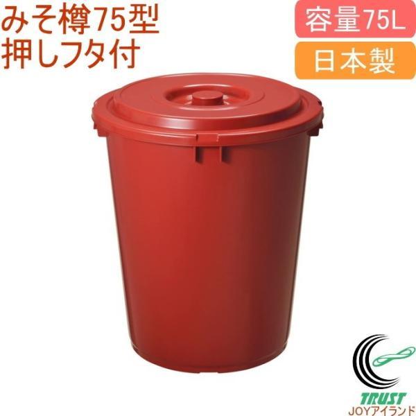みそ樽 75型 押しフタ付 ブラウン 日本製 つけもの 漬物容器 みそ 味噌 みそ樽 樽 味噌作り 食品衛生法適合 調理