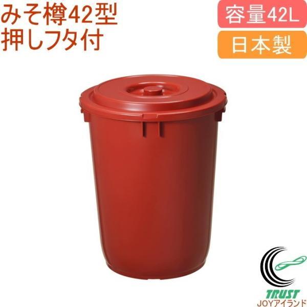 みそ樽 42型 押しフタ付 ブラウン 日本製 つけもの 漬物容器 みそ 味噌 みそ樽 樽 味噌作り 食品衛生法適合 調理