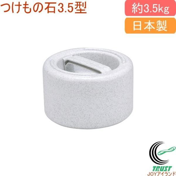 つけもの石 3.5型 グレー 日本製 つけもの石 おもし 丸型 食品衛生法適合 白菜 きゅうり ナス かぶ 大根 調理