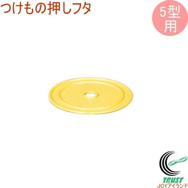 つけもの押しフタ18 5型用 クリーム 日本製 つけもの 押しフタ 丸型 食品衛生法適合 白菜 きゅうり ナス かぶ 大根 調理