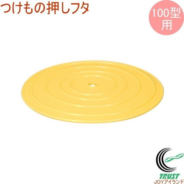 つけもの押しフタ48 100型用 クリーム 日本製 つけもの 押しフタ 丸型 食品衛生法適合 白菜 きゅうり ナス かぶ 大根 調理