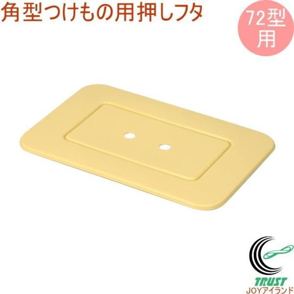 角型つけもの用押しフタ 72型用 クリーム 日本製 つけもの 押しフタ 角型 食品衛生法適合 白菜 きゅうり ナス かぶ 大根 調理