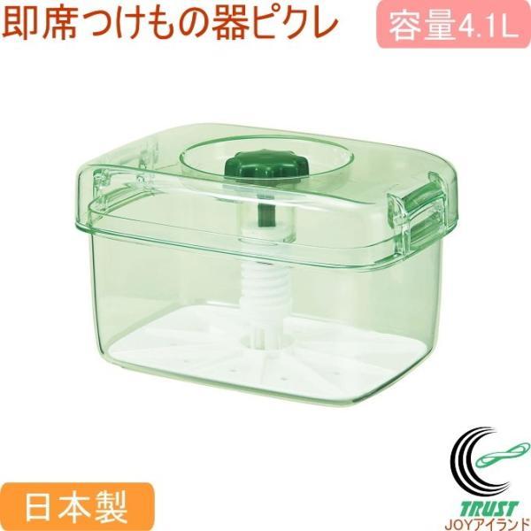 即席つけもの器 ピクレ K40 スケルトングリーン 日本製 つけもの 漬物容器 食品衛生法適合 白菜 きゅうり ナス かぶ 大根 おもし不要 調理