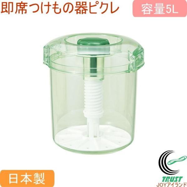 即席つけもの器 ピクレ M50 スケルトングリーン 日本製 つけもの 漬物容器 食品衛生法適合 白菜 きゅうり ナス かぶ 大根 おもし不要 調理