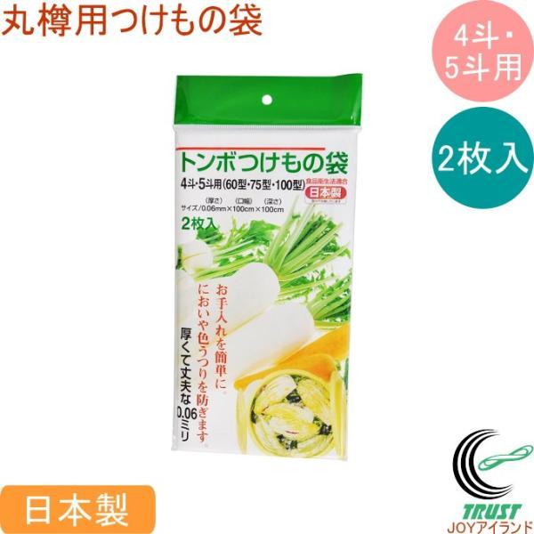 つけもの袋 4斗・5斗用 透明 2枚入 ネコポスOK 日本製 つけもの袋 つけもの 漬物 袋 丸樽用 食品衛生法適合 梅漬け 白菜漬け たくあん 調理