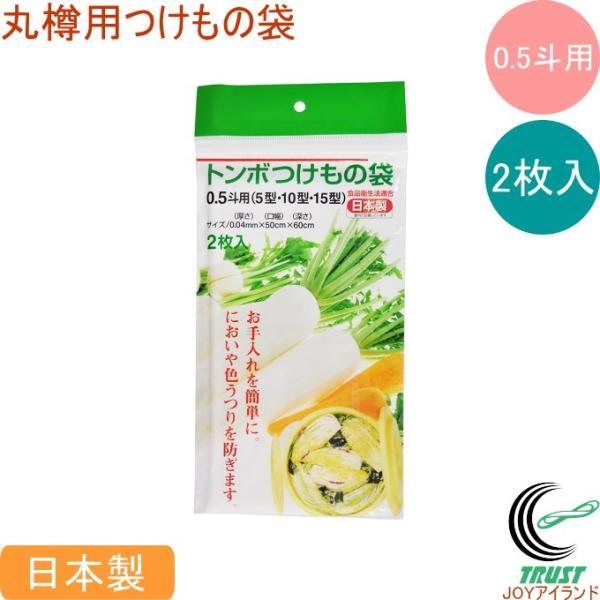 つけもの袋 0.5斗用 透明 2枚入 ネコポスOK 日本製 つけもの袋 つけもの 漬物 袋 丸樽用 食品衛生法適合 梅漬け 白菜漬け たくあん 調理