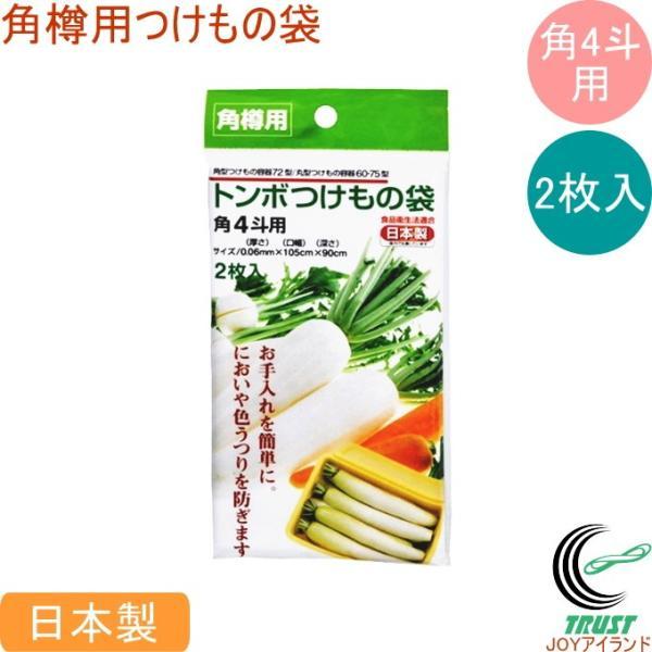 角樽用 つけもの袋 角4斗用 透明 2枚入 ネコポスOK 日本製 つけもの袋 つけもの 漬物 角樽用 食品衛生法適合 梅漬け 白菜漬け たくあん 調理