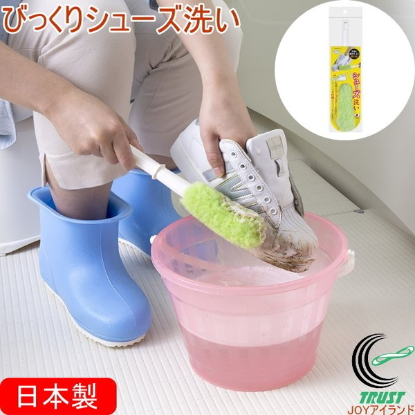 びっくりシューズ洗い BH-54 日本製 サンコー シューズ洗い 靴 内履き スニーカー サンダル お手入れ 洗濯用品 簡単 便利 びっくりフレッシュ