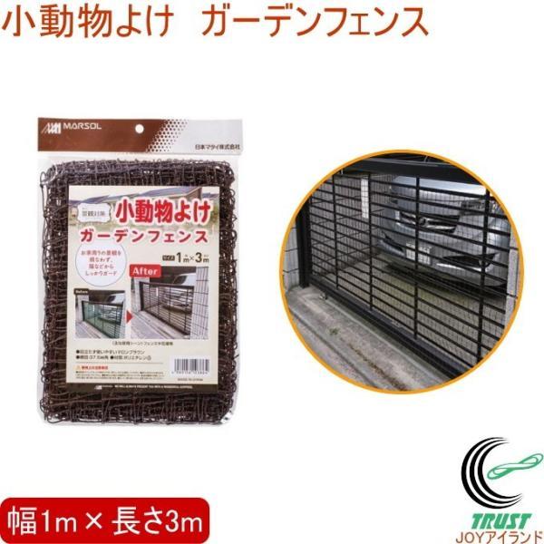 小動物よけ ガーデンフェンス 1m×3m 景観対策 ネット 防虫 防獣 フェンス 花壇 猫よけ 防鳥 ブラウン