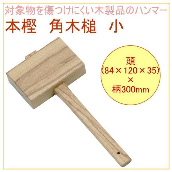 本樫 角木槌 小 16150 DIY 工具 作業工具 作業用品 木製 ハンマー 木づち