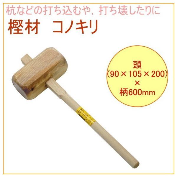 イタヤ材 コノキリ 17175 DIY 工具 作業工具 作業用品 木製 カケヤ かきや 打つ