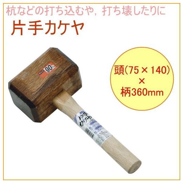 片手カケヤ 75×140 17180 DIY 工具 作業工具 作業用品 木製 掛矢 かきや 打つ