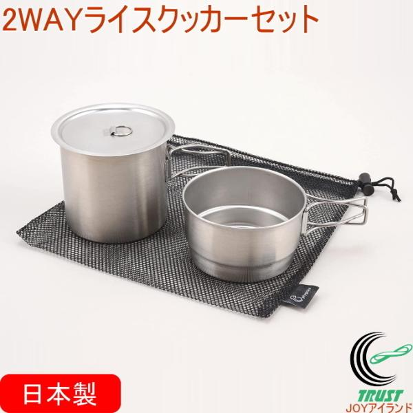 2WAY ライスクッカーセット PY-C011 日本製 ステンレス製 クッカー 鍋 セット 炊飯 食器 調理 アウトドア コンパクト 便利 収納袋付き