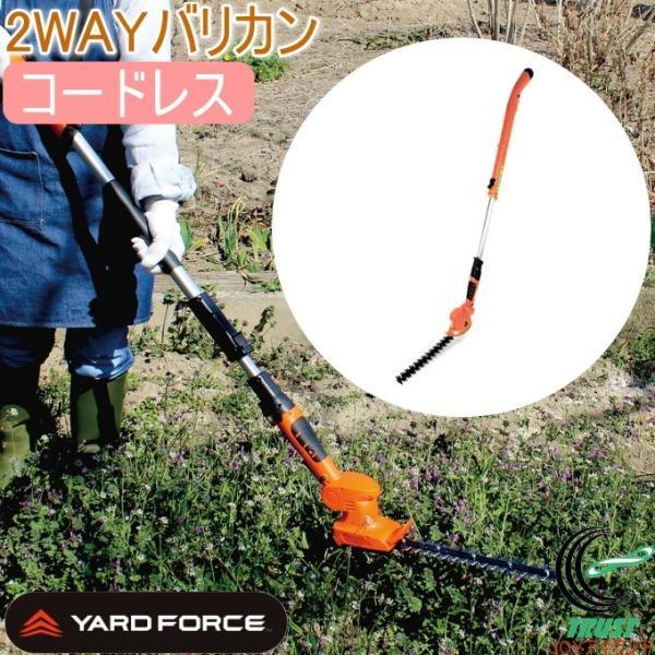 ヤードフォース 2WAYバリカン2 コードレスタイプ Y3LH-C30-P000 送料無料 家庭用 生垣 庭木 ガーデニング 庭 電動 高枝切鋏 刈込み