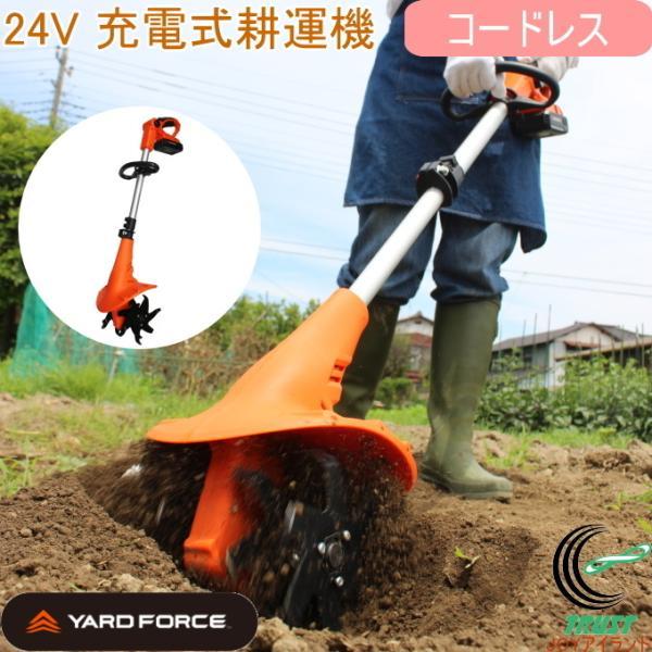 ヤードフォース 24V 充電式耕運機 コードレスタイプ 送料無料 家庭用 電動 小型 耕耘機 庭 畑 耕す ガーデニング 家庭菜園 簡単 コードレス