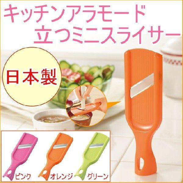 キッチンアラモード 立つミニスライサー KAM-01 日本製 スライス カット 切る スタンド 薬味 ネギ ねぎ きゅうり