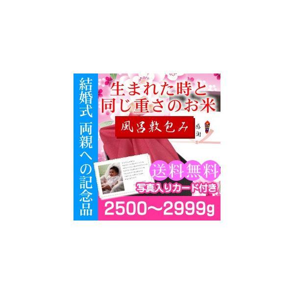 結婚式 両親 記念品 風呂敷包み 体重米 2500g-2999g<送料無料・名入れ メッセージカード付き 新潟コシヒカリ>