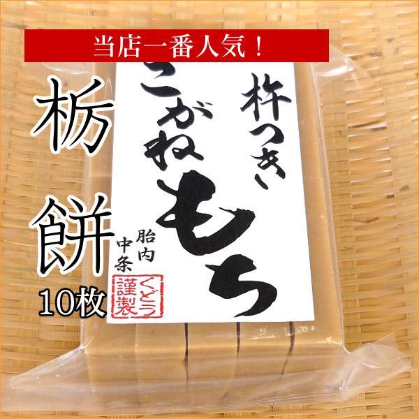 新潟の手作り杵つき餅 栃餅(とち餅)10枚入