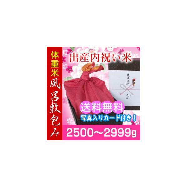 出産内祝い米 風呂敷包み 体重米 2500g-2999g/送料無料・名入れ メッセージカード付き