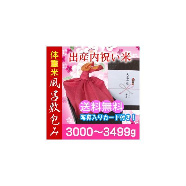出産内祝い米 風呂敷包み 体重米 3000g-3499g/送料無料・名入れ メッセージカード付き