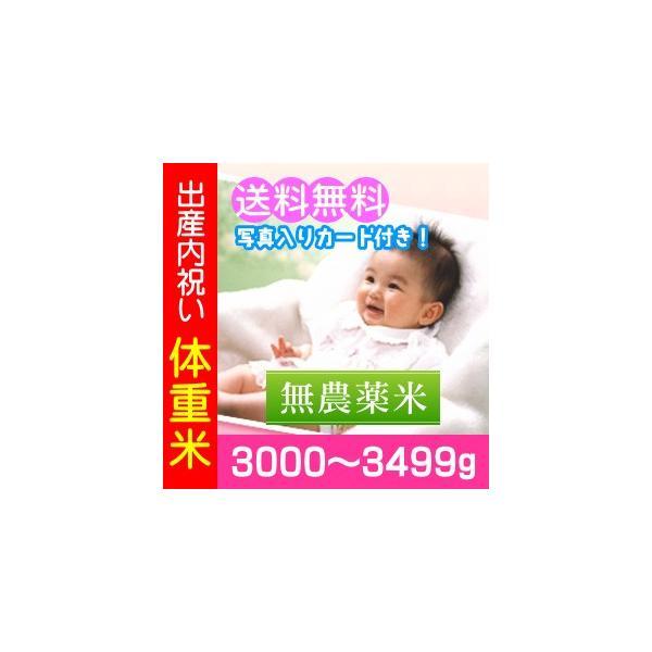 出産内祝い米 無農薬米 体重米 3000g-3499g 新米/送料無料・名入れ メッセージカード付き