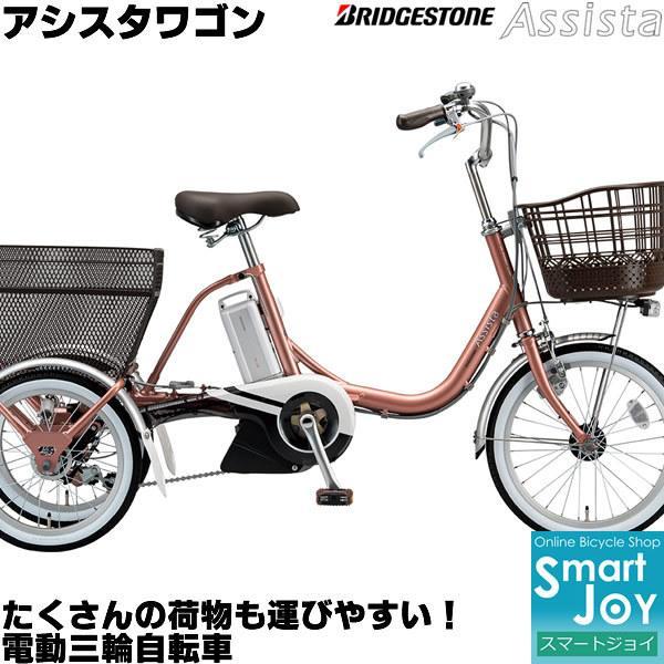 【関東、東海、関西のみ配達可能】ブリヂストン 電動三輪車 新型アシスタワゴン 2021年モデル AW1C31 前18 後16インチ 電動アシスト自転車 ブリジストン