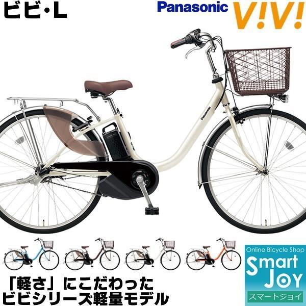 (送料無料)パナソニック ビビ?L 電動自転車 2019年モデル 26インチ BE-ELL63 ママチャリ|joy|01