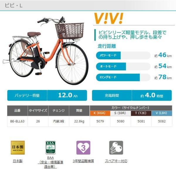 (送料無料)パナソニック ビビ?L 電動自転車 2019年モデル 26インチ BE-ELL63 ママチャリ|joy|04