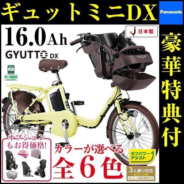 (送料無料)電動自転車 子供乗せ 3人乗り パナソニック ギュットミニDX 20インチ 2018年モデル BE-ELMD034 3人乗り自転車 前子乗せ付|joy