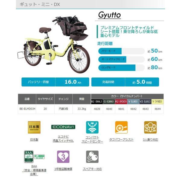 (送料無料)電動自転車 子供乗せ 3人乗り パナソニック ギュットミニDX 20インチ 2018年モデル BE-ELMD034 3人乗り自転車 前子乗せ付|joy|06
