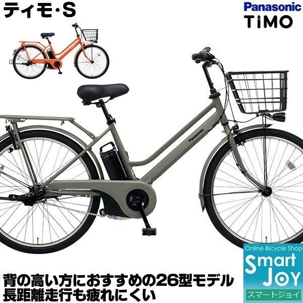 (送料無料)パナソニック ティモ・S 2019年モデル 26インチ BE-ELST634 電動アシスト自転車 ティモS 通学用自転車 通勤用自転車 激安価格|joy