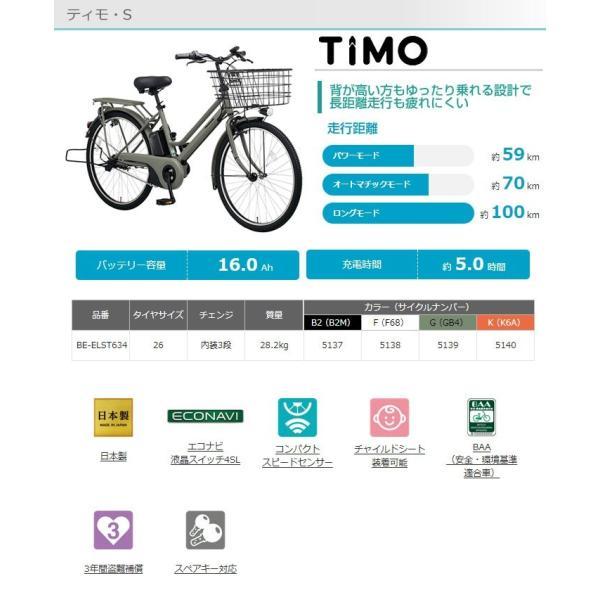 (送料無料)パナソニック ティモ・S 2019年モデル 26インチ BE-ELST634 電動アシスト自転車 ティモS 通学用自転車 通勤用自転車 激安価格|joy|04