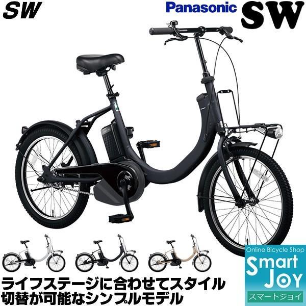 パナソニック SW 2019年モデル 20インチ 電動アシスト自転車 子供乗せ自転車 BE-ELSW01 1モードのシンプル操作モデル|joy